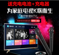 天籁K歌MM3D无线麦克风海信海尔TCL创维电视G7S8Q7USB麦克风话筒