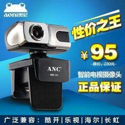 奧尼ANC酷逸HD720P高清智能電視電腦攝像頭樂視視頻通話帶麥克風