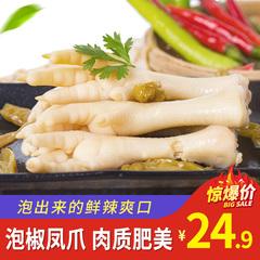 鼎香佬秘制卤味凤爪350g包散称鸡爪子微辣泡椒肉类小吃零食