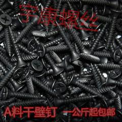高强度自攻钉干壁钉黑色十字沉头木工螺丝石膏板螺丝3.5散装