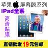 苹果ipad2 3 4 5 6 air1 2 mini2 3 4 屏幕高清保护贴膜 寸