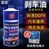 合成型摩托车电动车刹车油制动液DOT4汽车货车碟刹泵液压油通用型