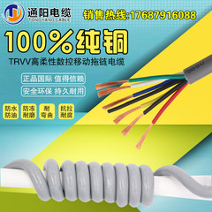 柔性TRVV 2 3 4芯0.3 0.5 0.75 1 1.5 2.5 4 6平方铜芯拖链电缆线