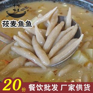 山西面食特产 莜面鱼鱼莜面系类 20份 直供 餐饮优选