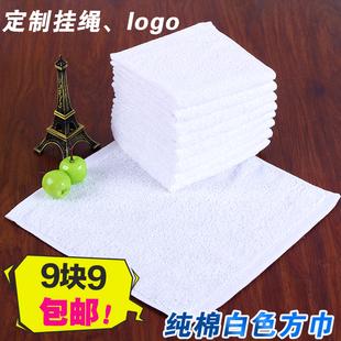纯棉白方巾幼儿园方巾酒店KTV宾馆厨房白色小毛巾抹布直批
