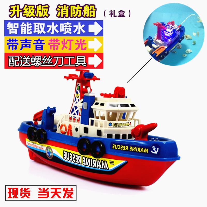 会喷水有声音,船体放水里往一边斜容易进水,小船好的一塌糊涂__会喷水的电动消防船模型仿真轮船军舰儿童洗澡男女孩玩具生日礼物