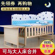 实木无漆环保 婴儿床多功能BB床摇篮床游戏床可变书桌童床带蚊帐