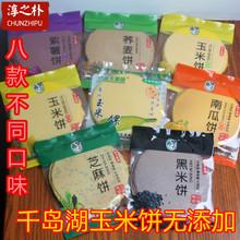 40袋 千岛湖特产 柴夫粗粮玉米馃32g玉米饼 8款口味 无添加