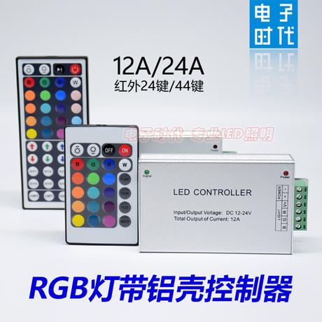 rgb灯条控制器