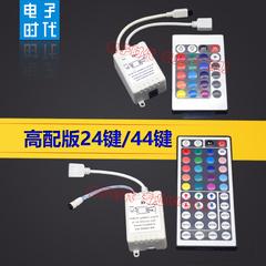 LED24键44键控制器RGB灯带变光器七彩灯条遥控器12v24V灯条调光器