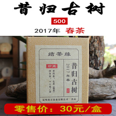结茶缘2017年昔归500头春茶普洱茶生茶散茶装古树纯料限购2份