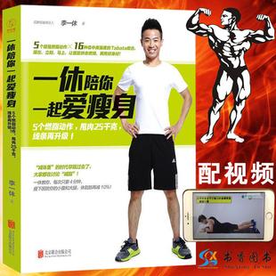 正版含视频 一休陪你一起爱瘦身 李一休减脂健身5个强燃脂动作+Tabata组合训练轻松瘦身 减肥运动健身书籍
