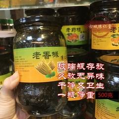 10年老香橼陈仁堂款老香黄佛手果传统制法老年人健康零食食品