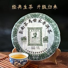 茶马世家品饮级普洱茶生茶春茶叶普洱云南勐海七子饼茶357g