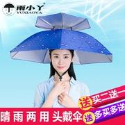 头戴伞帽钓鱼伞帽防晒头戴式遮阳雨伞户外折叠头顶雨伞帽大号