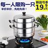 蒸锅不锈钢二层2层三层加厚蒸笼3层蒸格汤锅双层家用电磁炉蒸锅具