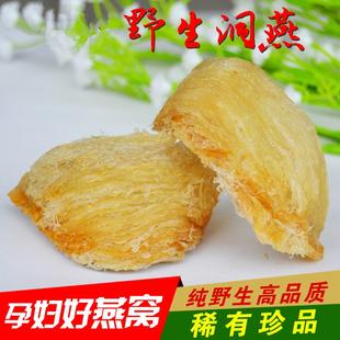 香港燕窝 野生洞燕窝 天然金丝黄燕10克 孕妇滋补品营养