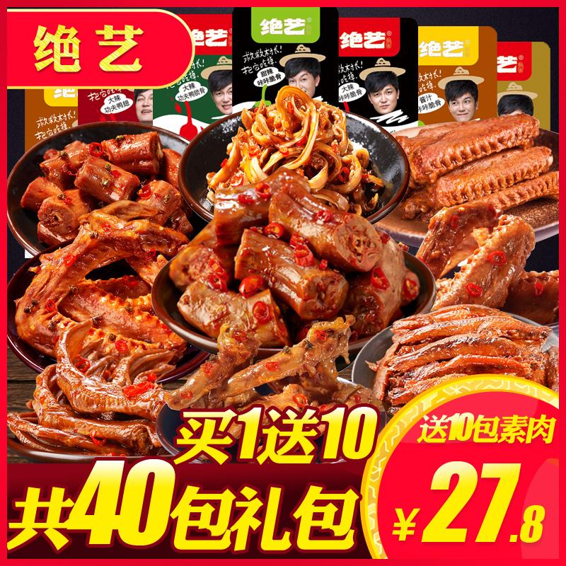 绝艺鸭货鸭脖子香辣小包装卤味熟食麻辣零食大湖南特产变态辣