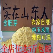 农家自产玉米面粉棒子面苞米面无添加纯玉米粉250g 五谷杂粮面粉