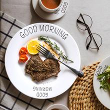 早餐盘创意盘子北欧餐具网红 ins风平盘西餐牛排家用套装菜盘碟子