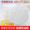 防溢乳垫可洗纯棉加厚防漏哺乳期透气非纱布可水洗式乳贴喂溢奶垫