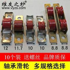 宽9mm铝合金沙窗轮塑钢推拉滚轮老式纱窗滑轮凹槽轮尼龙红轮