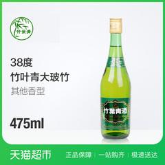 山西汾酒杏花村 竹叶青酒38度玻竹475mL单瓶装露酒