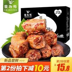 食为先鸭脖子湖南特产变态辣香辣小包装零食整箱真空卤味食品