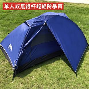 山小户外骑行露营超轻铝杆单人帐篷四季钓鱼野外防暴雨装备套装