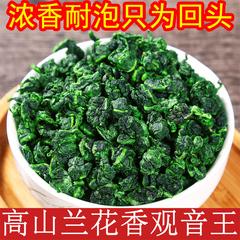 2018新茶安溪高山兰花香铁观音1725浓香型礼盒装乌龙茶叶500g春茶
