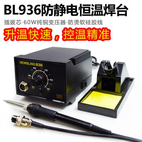 防静电烙铁焊台936