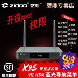 ZIDOO X9S芝杜4K高清网络硬盘蓝光播放器HDR机顶盒3D双频WIFI