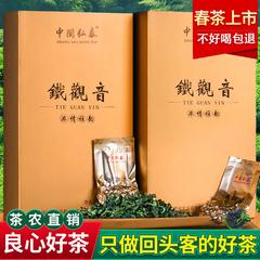 安溪铁观音茶叶浓香型特级2018新茶乌龙茶袋装礼盒装兰花香500g