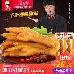 金厨娘多味凤爪卤味鸡爪办公室零食微辣泡椒肉类小吃35g30包