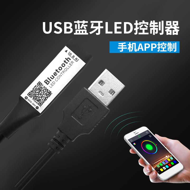 USB蓝牙led灯带控制器音乐控制器 5050RGB迷你七彩led灯条5V12V