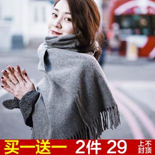 毛线围巾女冬季长款百搭秋冬韩国披肩学生加厚保暖男针织围脖