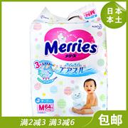 日本进口花王Merries纸尿裤宝宝婴幼儿透气干爽尿不湿尿片M号64片