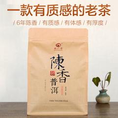 瑞广号茶叶 普洱茶熟茶散茶 云南勐海特级陈年古树陈香散茶800克