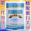 可生胶原蛋白粉300g克美颜黄金小分子鱼鳞第二代加强型VC蜂蜜