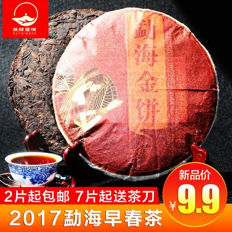 勐海七子饼普洱茶熟