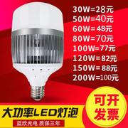 大功率LED灯泡超亮节能灯E27E40螺口50W80W100W120W150W200W厂房