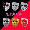 万圣节v字面具男成人街舞全脸恐怖手绘黄金银色男女国旗小丑面具