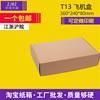 至简包装 T13飞机盒 服装盒子 鞋类专用纸盒 纸箱可