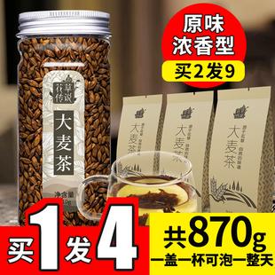 发4大麦茶原味浓香型宜搭苦荞茶荞麦茶散装非特级小袋装袋泡茶