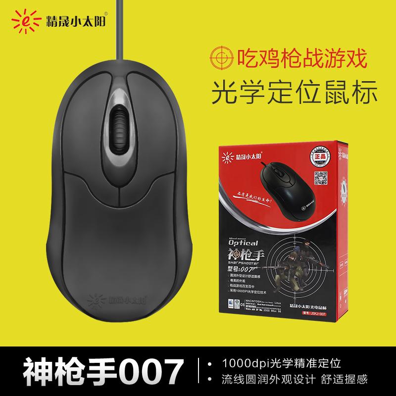 精晟小太阳光学CF鼠标台式笔记本电脑电子竞技网吧CS有线游戏鼠标