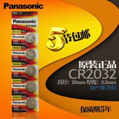 松下CR2032锂离子纽扣电池5颗3V汽车钥匙电子秤遥控电池