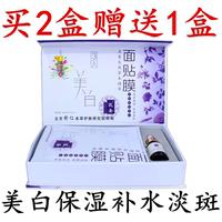 北京同仁堂医圣3天美白面膜贴补水保湿晒后修复祛斑淡斑礼盒