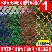 儿童安全网防护网尼龙绳网家用楼梯阳台防坠围网幼儿园彩色装饰网