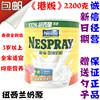 新西兰香港版大雀巢即溶全脂奶粉 2200g 学生青少年成人奶粉