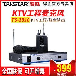Takstar得胜 TS-3310HP 无线麦克风演出家用领夹手持一拖二话筒